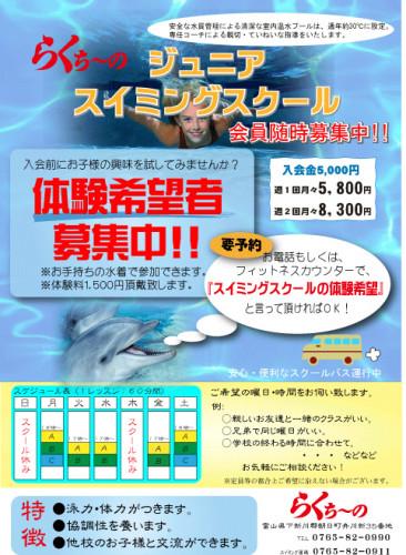 swimmig-taiken2019omote.jpg