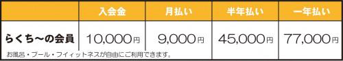 らくち~の会員価格表.jpg