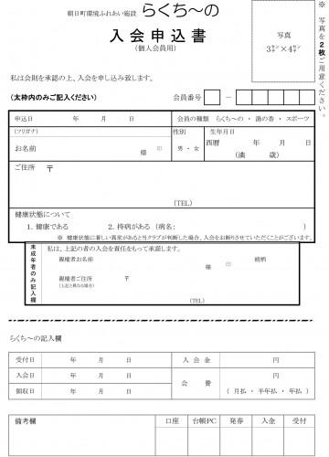 入会申込書-(個人会員).jpg