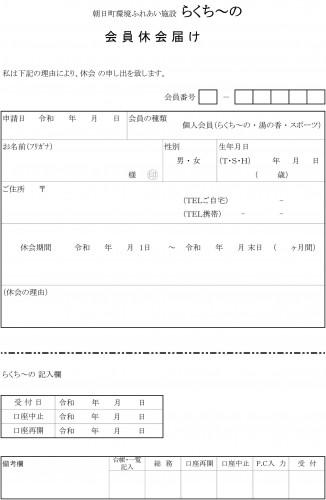 休会・退会届-(個人会員).jpg