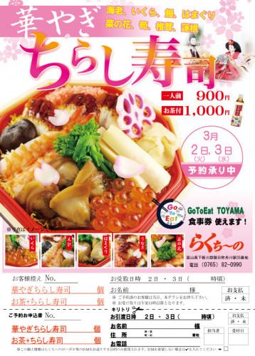webひな祭りちらし寿司2021.jpg