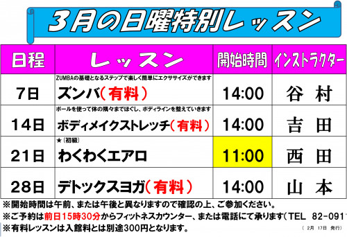 日曜日特別レッスン表21.jpg