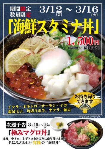 海鮮スタミナ丼単2.jpg