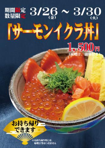 サーモンイクラ丼単.jpg