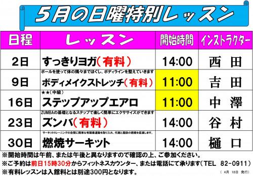 日曜日特別レッスン表202105.jpg