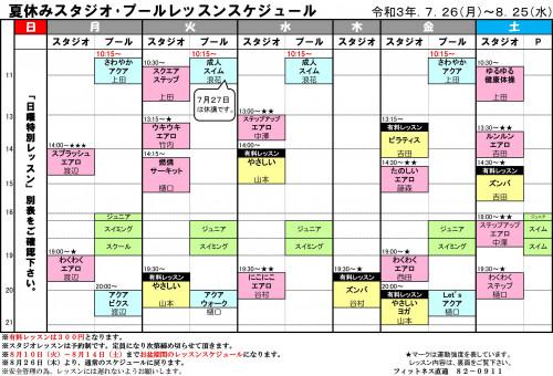 レッスンスケジュール2021夏-.jpg