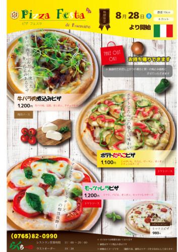 ピザフェスタ2021-夏【館内用】改.jpg