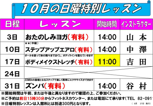 日曜日特別レッスン表202110-.jpg