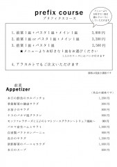BOOディナーメニュー プリフィクス.jpg