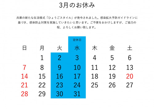 お休みお知らせ202103写真.jpg