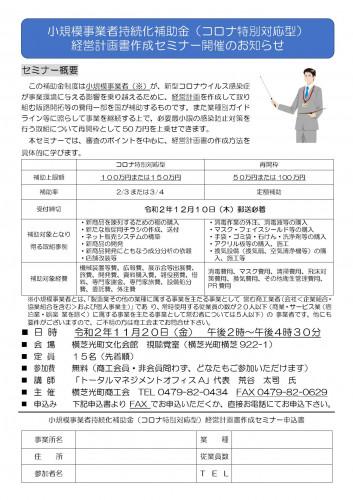 持続化補助金セミナーチラシオモテ_000001.jpg