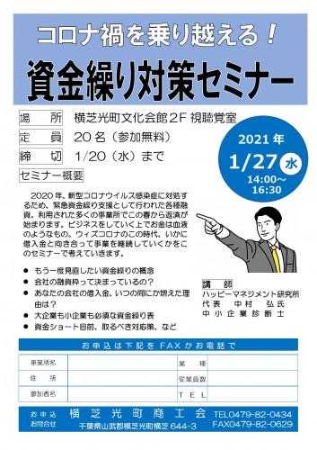資金繰りセミナーチラシ_000001.jpg