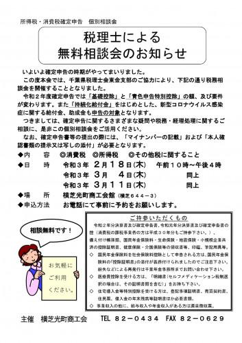 税務相談会_000001.jpg