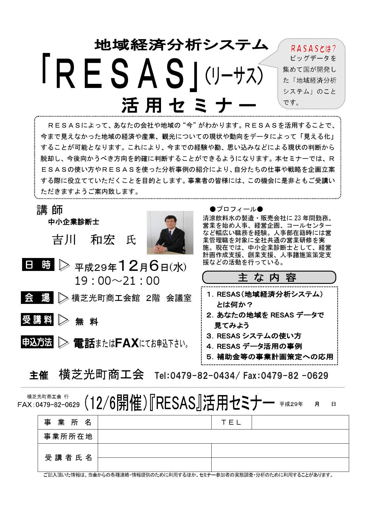 「RESAS」活用セミナー申込書