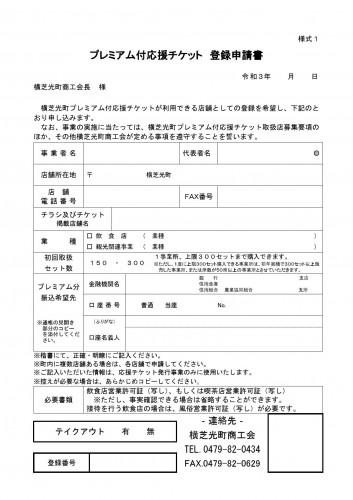 tourokushinseisyo-01_000001.jpg