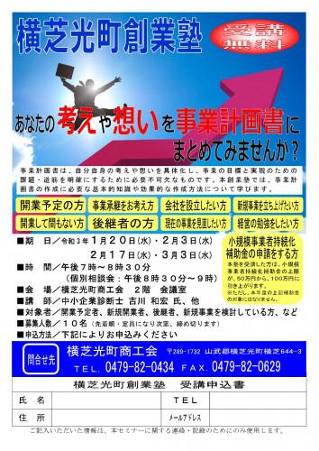 創業塾令和3年1月-01_000001.jpg
