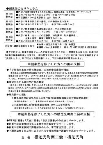 創業塾令和3年1月-02_000001.jpg