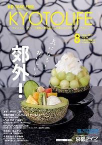 2019-08_kyotolife.jpg