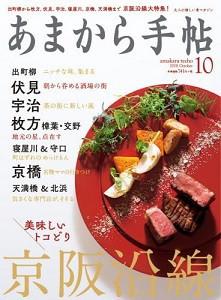 2019-10_あまから手帳.jpg