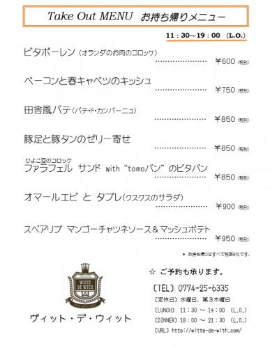 20-0409テイクアウト.png