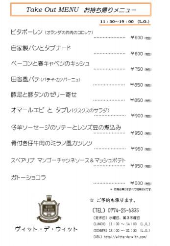 20-0417テイクアウト.png
