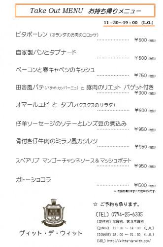 20-0419テイクアウト.png
