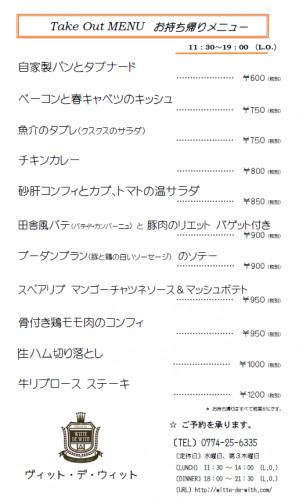 20-0501テイクアウト.png