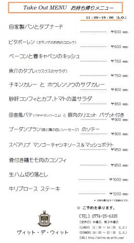20-0502テイクアウト.png