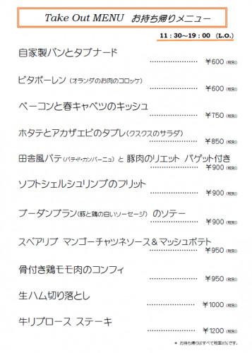 20-0508テイクアウト.png
