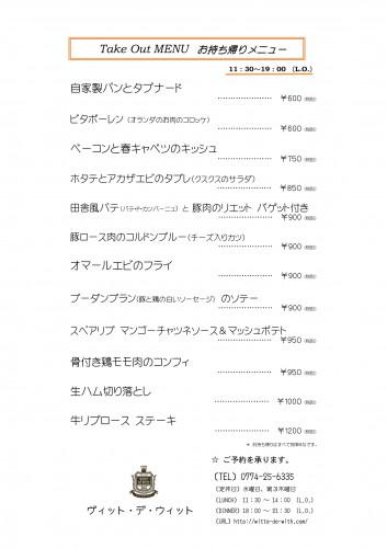 20-0510テイクアウト-1.jpg