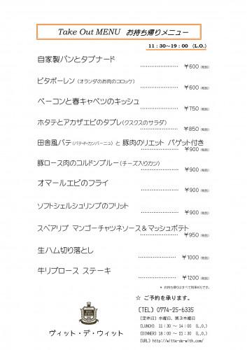 20-0515テイクアウト-1.jpg