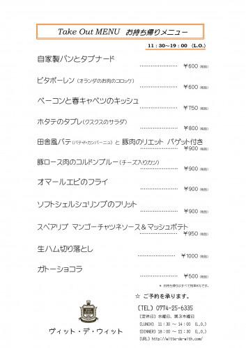 20-0518テイクアウト-1.jpg