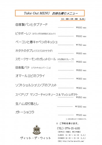 20-0523テイクアウト.jpg