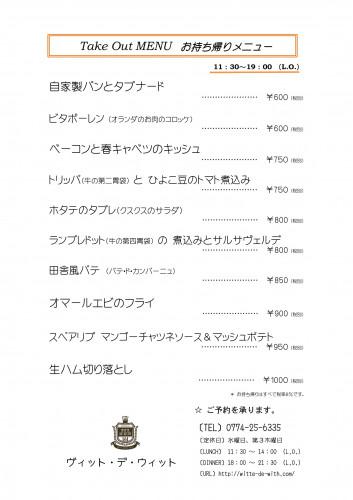 20-0525テイクアウト-1.jpg