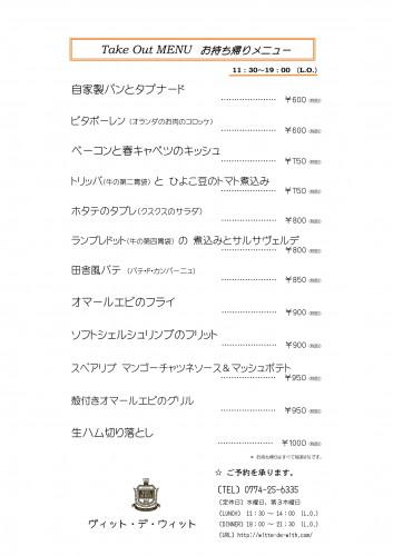 20-0530テイクアウト-1.jpg