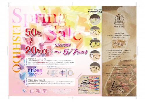 正視堂スプリングセールB4-001 (1).jpg