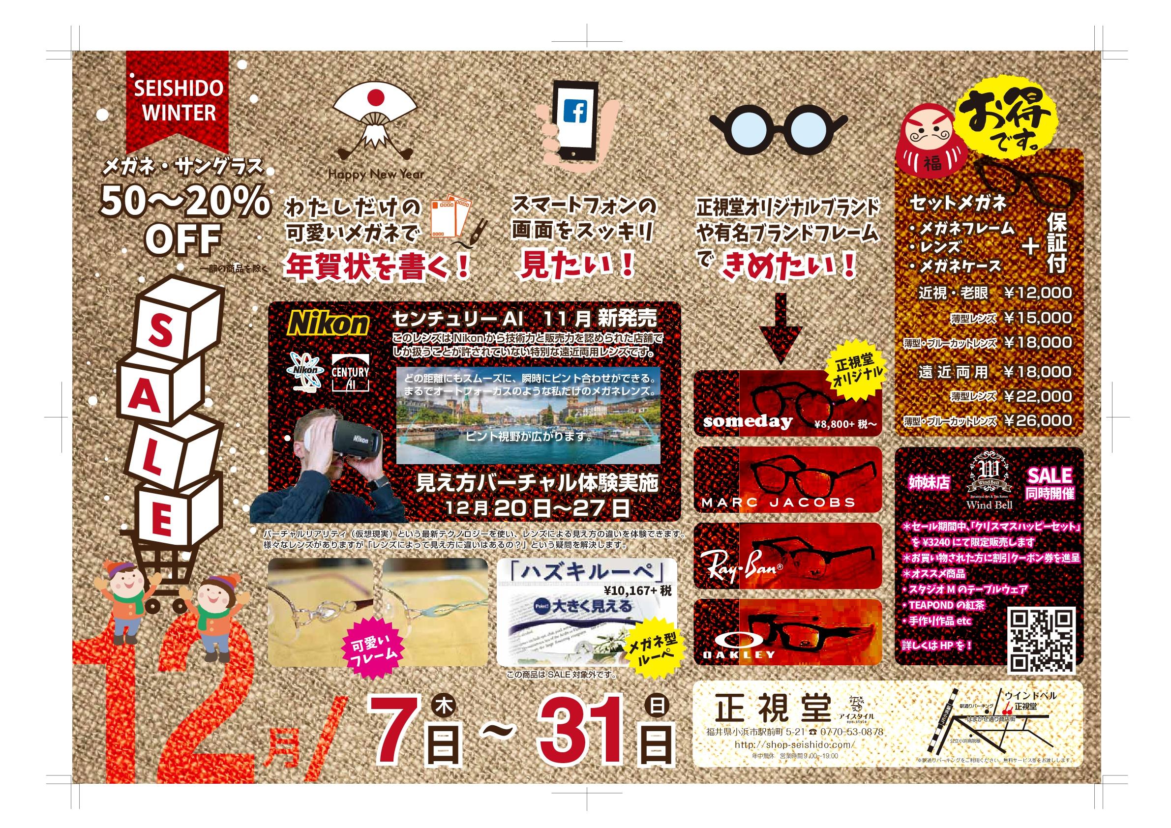 2017正視堂ウインターセール-001.jpg