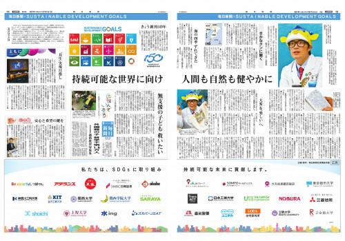毎日新聞特集紙面.jpg