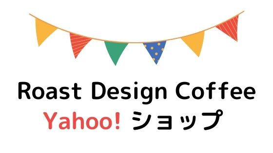 Roast Design Coffee Yahoo! ショップ