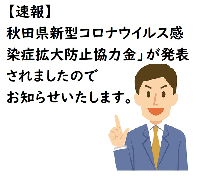 秋田 県 休業 要請