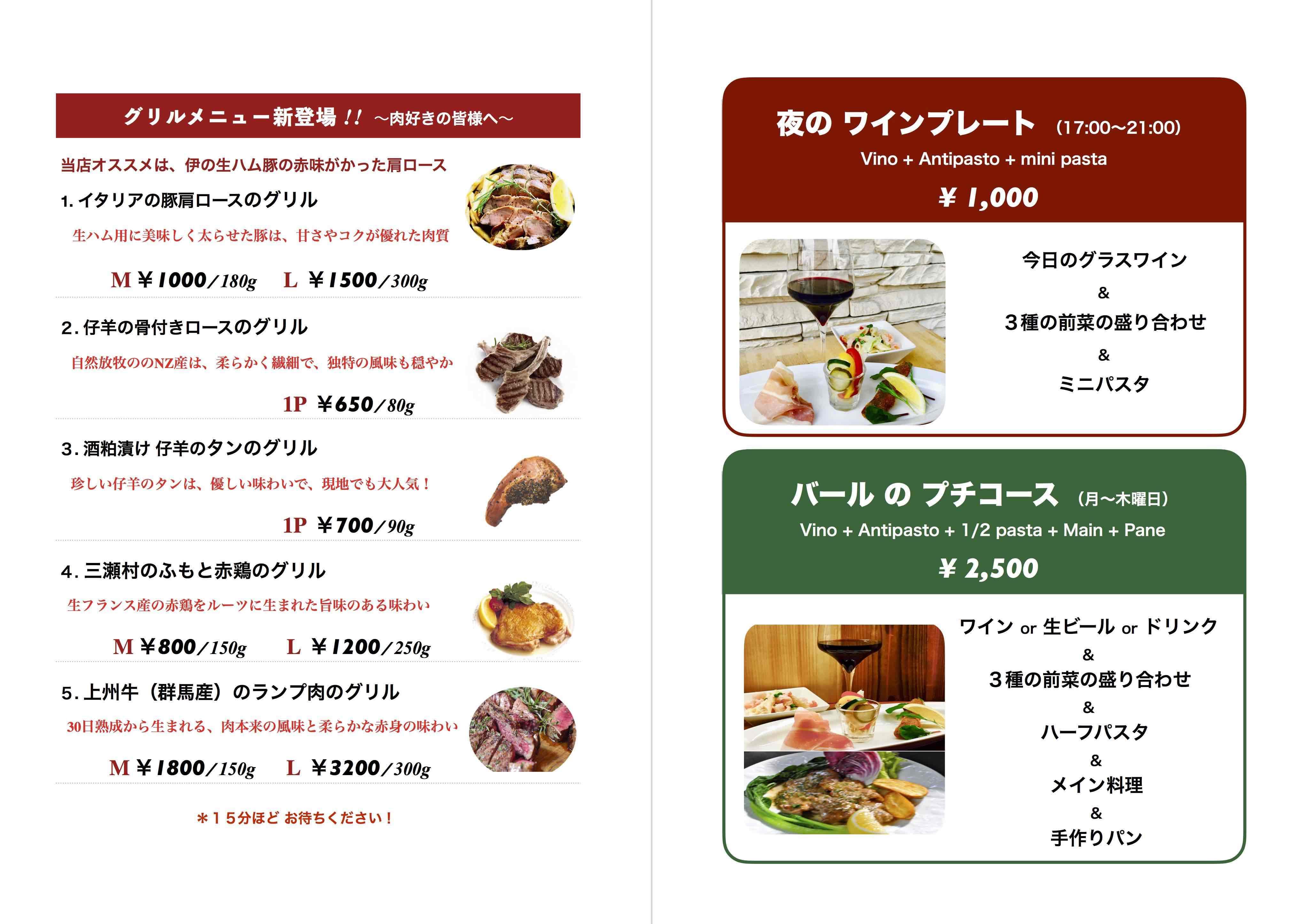 2017_03bar新メニューA4_春夏印刷1pages.jpg