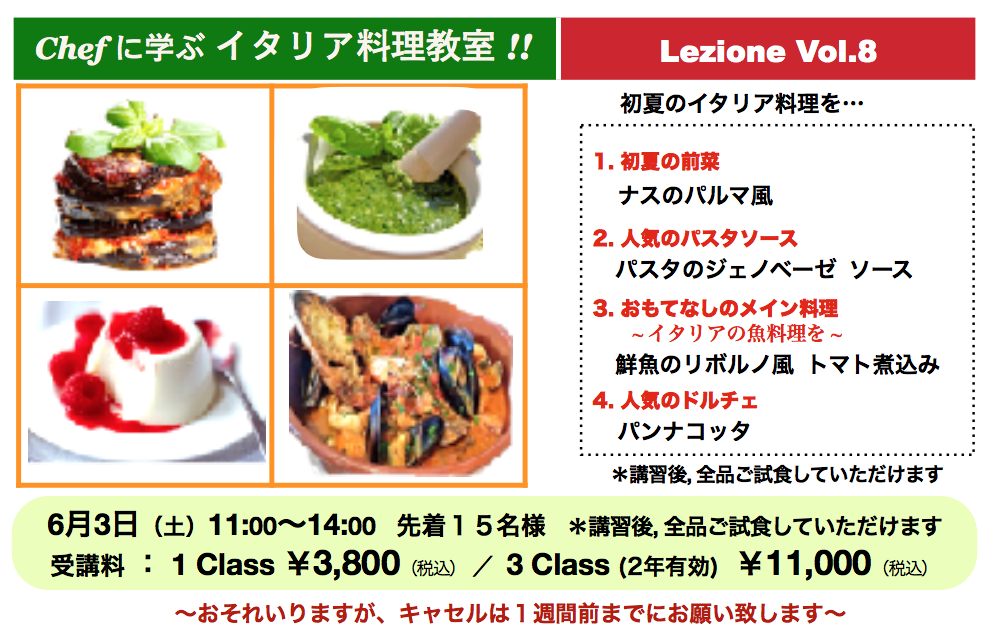 2017.06_料理教室案内ハガキ.png