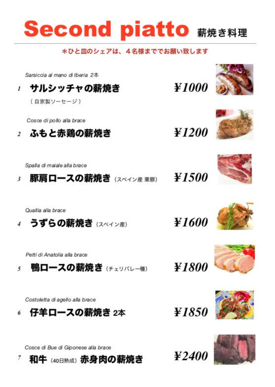2019_03_hakataグランドメニュー6薪焼き.jpg