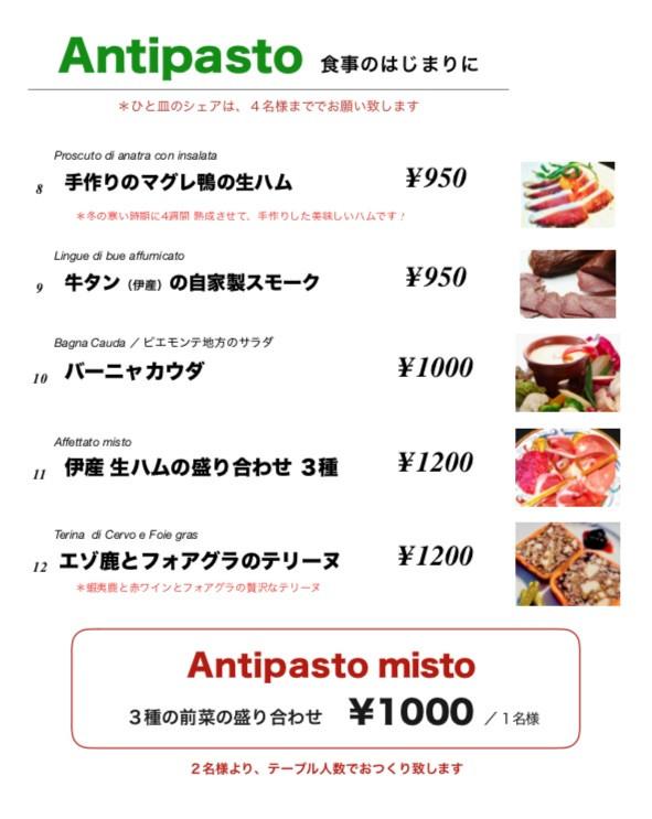 2019_03_hakataグランドメニュー2前菜2.jpg