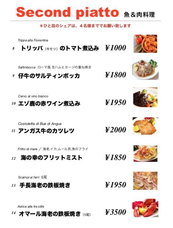 2019_03_hakataグランドメニュー5肉料理.jpg