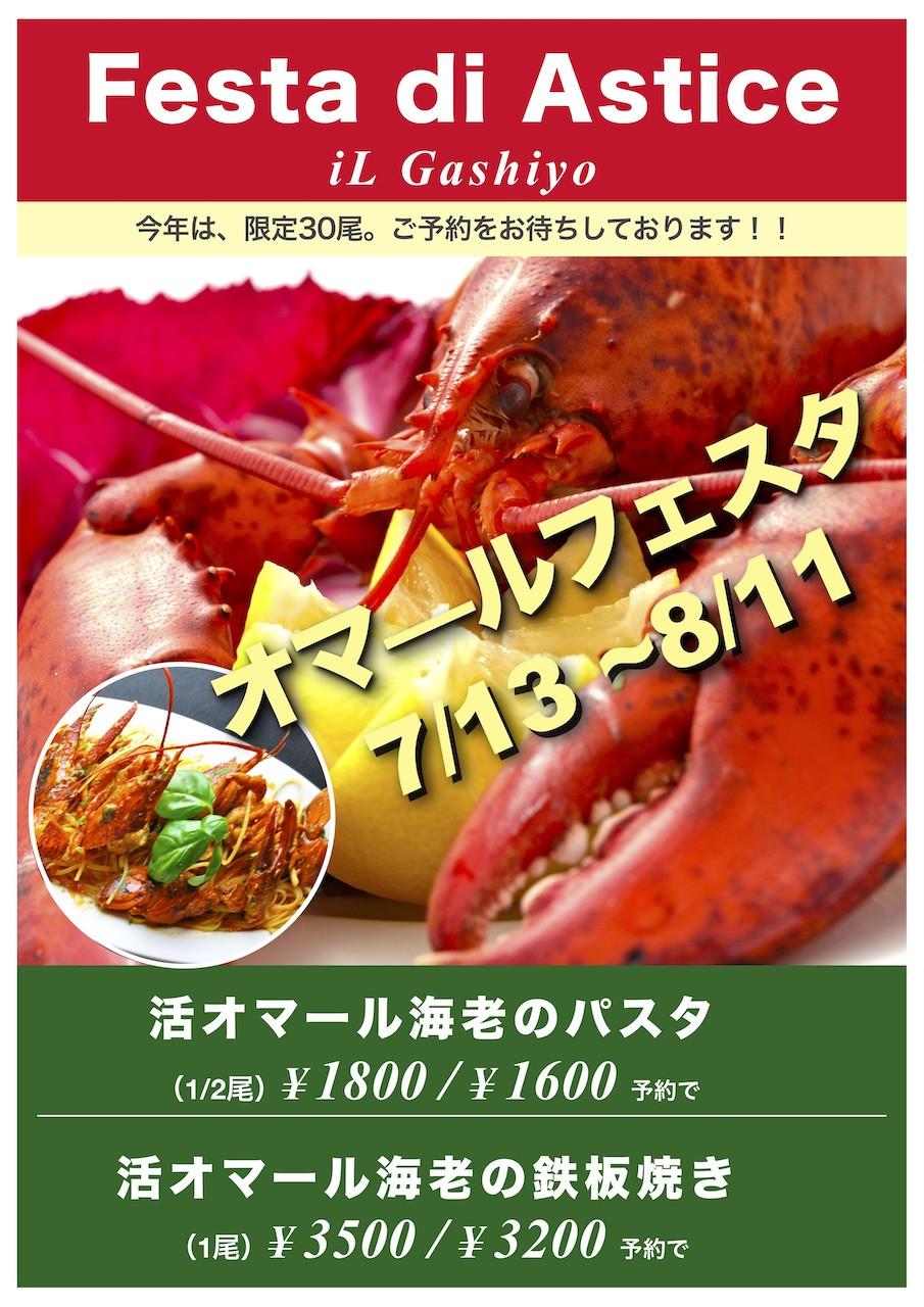 2019_hakataオマ—ルフェスタA4のコピー.pages.jpg
