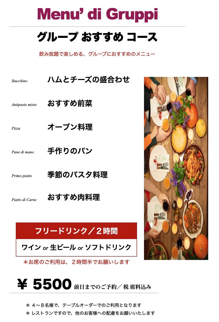 グループ おすすめ コース税込.jpg