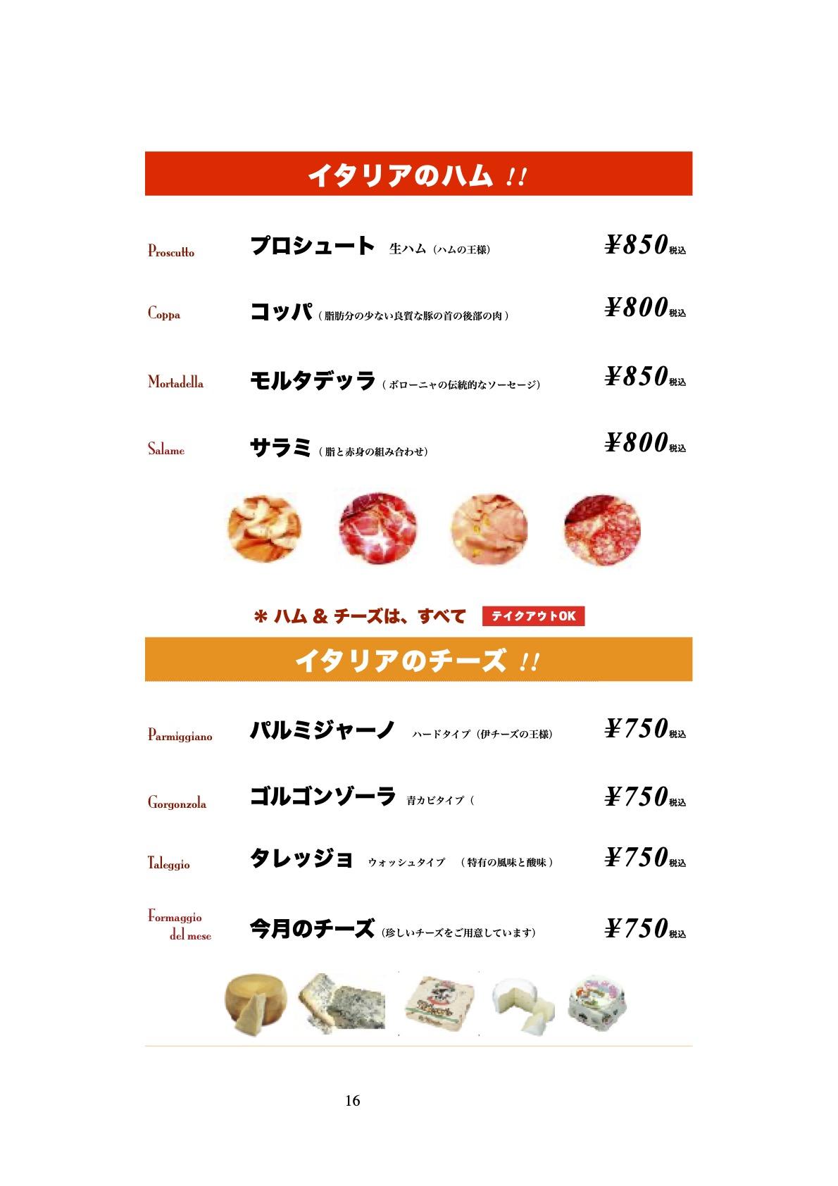 2021_3_hakataグランドメニュー税込_ハム&チーズ.jpg