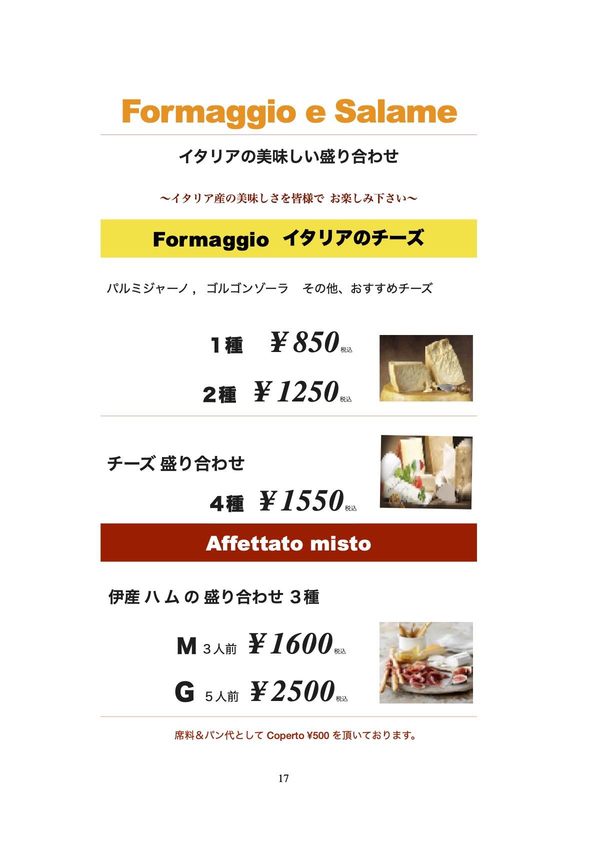 2021_3_hakataグランドメニュー税込_盛り合わせ.jpg