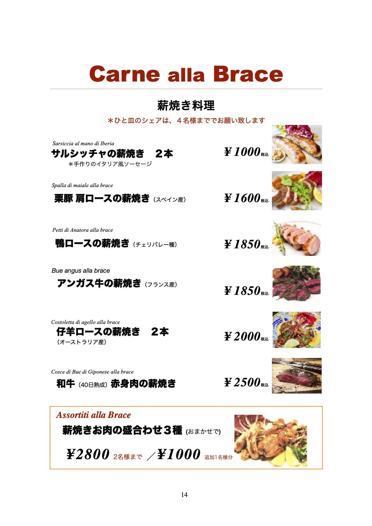 2021_3_hakataグランドメニュー税込_薪焼きみ.jpg